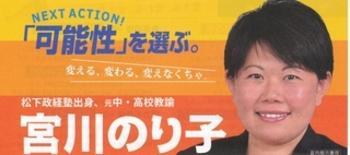 Miyagawan