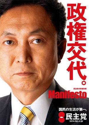 Manifesto2009