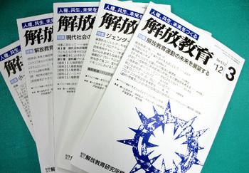 Kaiho_kyoiku