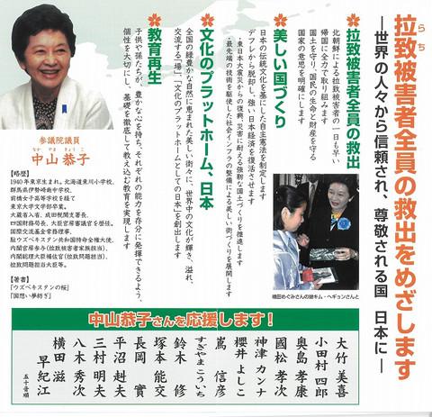 Kyoko_nakayama