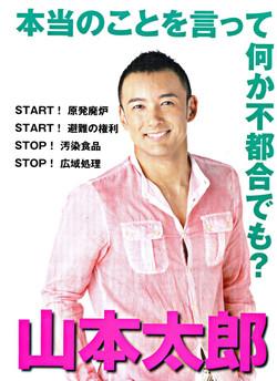 Tarou_yamamoto2_2