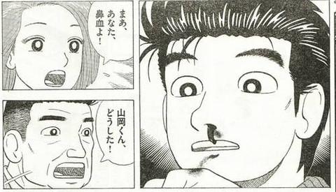 Oishinbo4