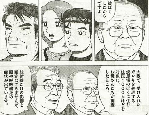 Oishinbo5