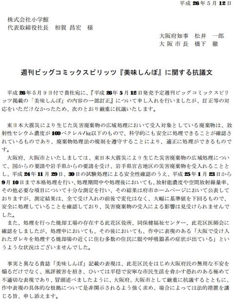 Oishinbo6