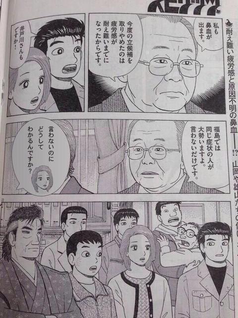 Oishinbo_2