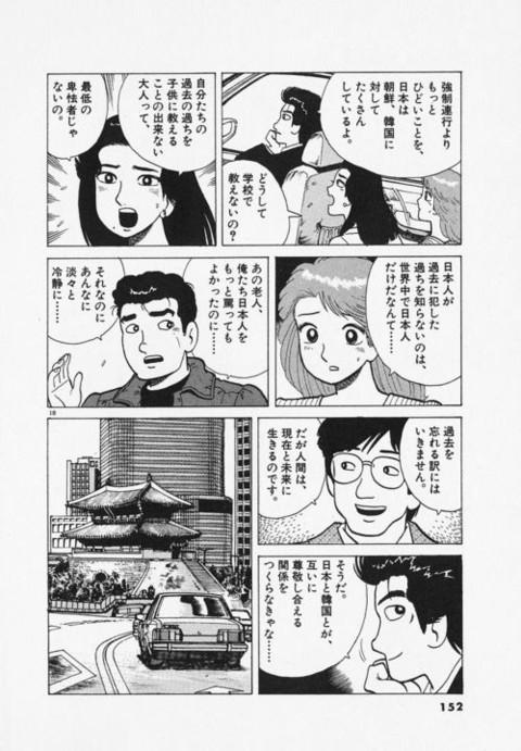Oishinbo2_3
