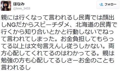 Honami_5