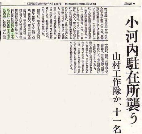 Sanson_kousakutai1