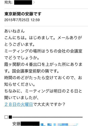 Sealds_chunichi_paper