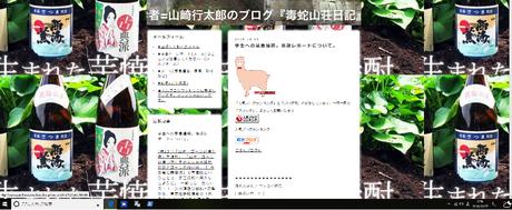 Yamazaki_2