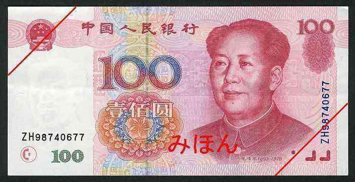 中国・人民元紙幣の顔は未だに大...