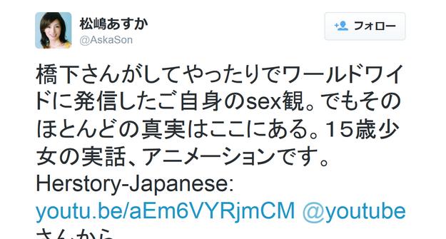 松嶋菜々子の義姉=松嶋あすかは在日3世。やっぱりな!: 依存症の独り言